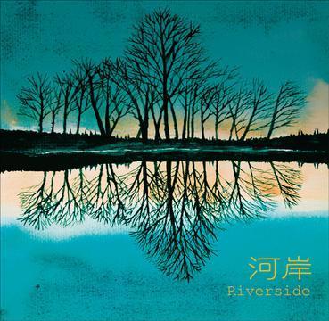 静谧之声——《河岸riverside》民谣合辑