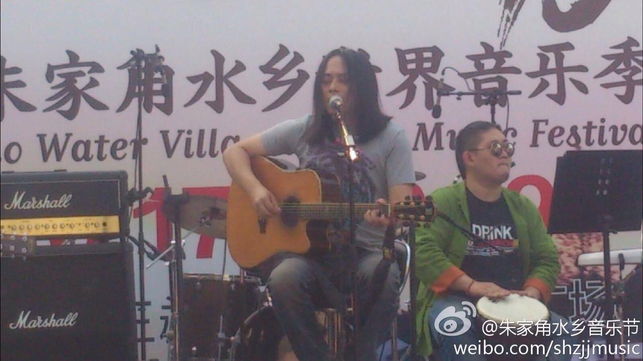 水乡音乐节